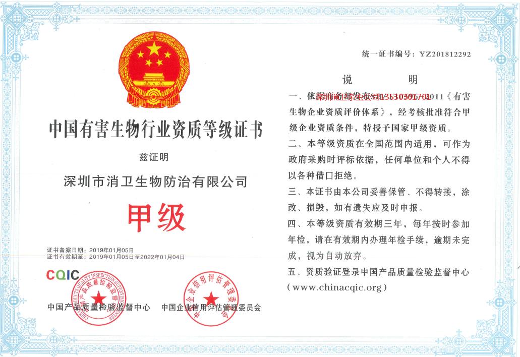深圳南山杀虫公司
